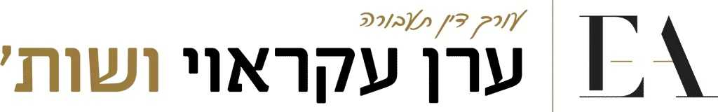 """עו""""ד תעבורה ערן עקראוי ושות' לוגו לקוחות - חותם המילה"""