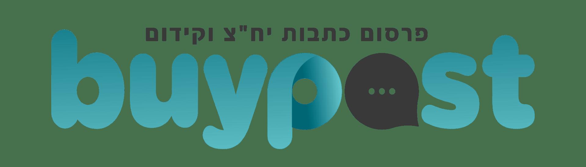 חברת BUYPOST לוגו לקוח - חותם המילה