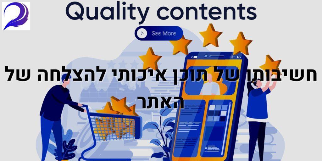 חשיבותו של תוכן איכותי להצלחה של האתר - חותם המילה