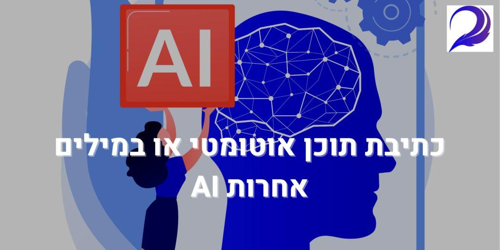 כתיבת תוכן אוטומטי או במילים אחרות AI - חותם המילה