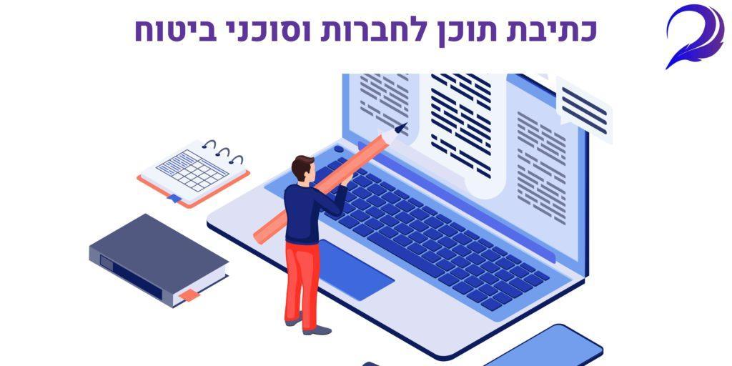 כתיבת תוכן לחברות וסוכני ביטוח - חותם המילה