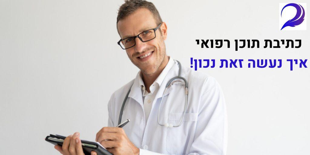 כתיבת תוכן רפואי - חותם המילה