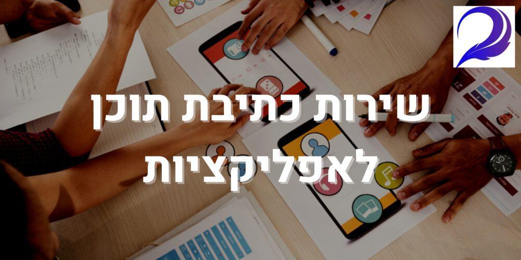 שירות כתיבת תוכן לאפליקציות - חותם המילה