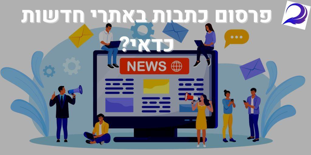 פרסום כתבות באתרי חדשות כדאי? - חותם המילה